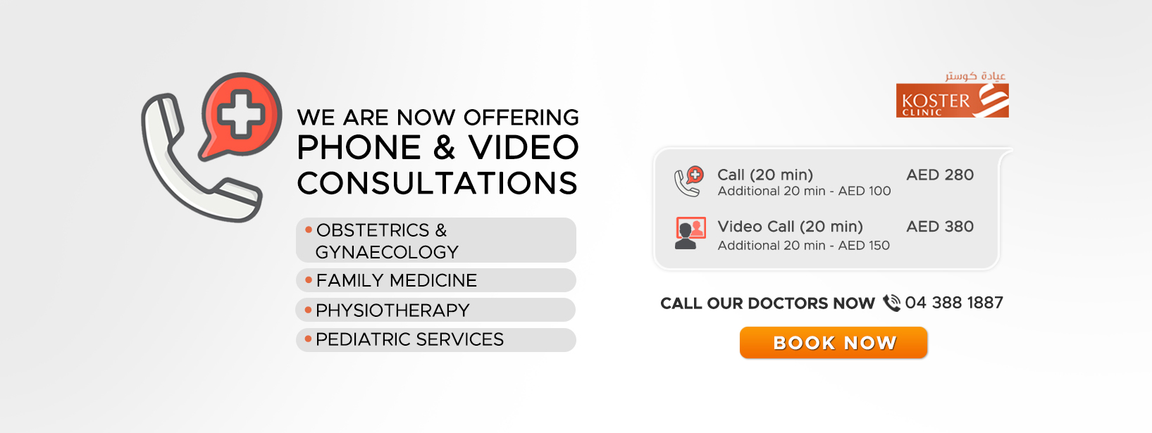 western medical care, phone video consultation